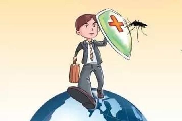 顺利通过省级考核验收 马鞍山实现消除疟疾目标