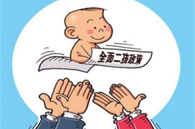 """黄山出生人口和出生率""""双增长"""""""
