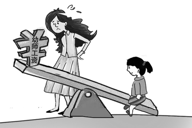 安徽省人大代表贺沛芬: 月入不足3千 幼师心难安定