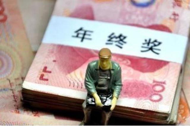 合肥白领平均年终奖7657元 超广州青岛 你拖后腿了吗