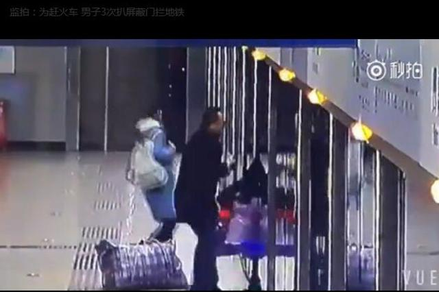 为赶火车 男子3次扒屏蔽门拦地铁