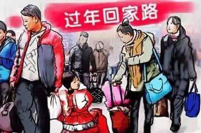 """警方发出春运安全提醒最强音 孩子是最重要""""行李"""""""