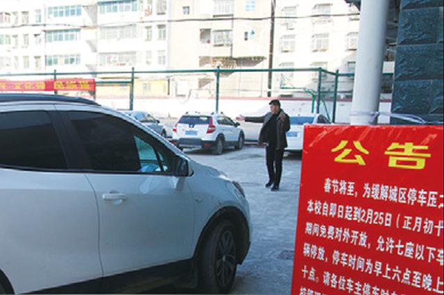 春节期间 这些校园将变身停车场