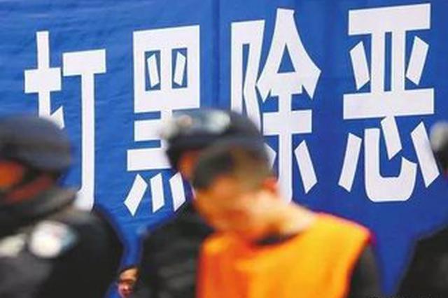 芜湖宣判56人涉黑大案 黑恶势力被依法彻底扫除