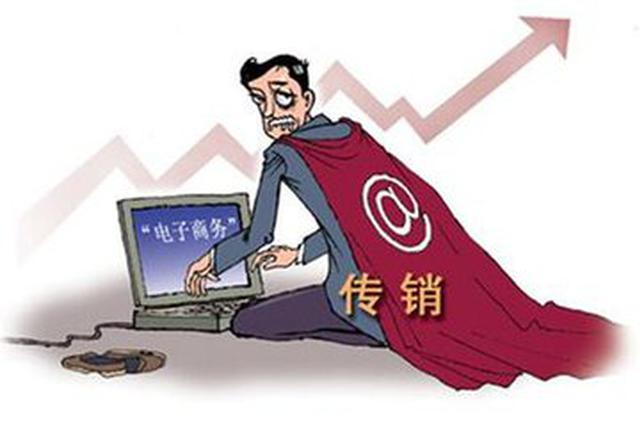安徽部署联合整治网络传销