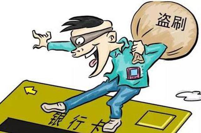 阜阳:捡到一张卡 试对密码后盗窃千元