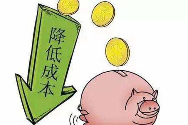 安徽去年降低企业成本千亿 工业企业百元成本降八毛