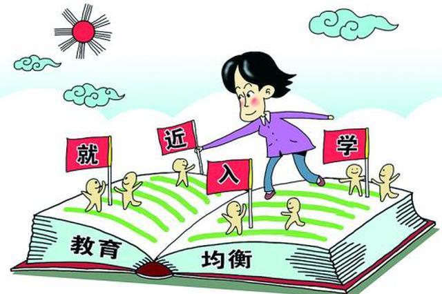 """安徽省教育厅厅长:实现从""""有学上""""到""""上好学"""""""