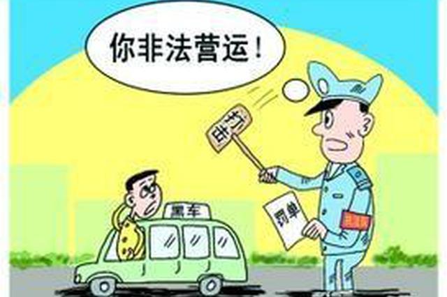 """六安城区开展打击""""黑车""""等非法营运专项整治"""