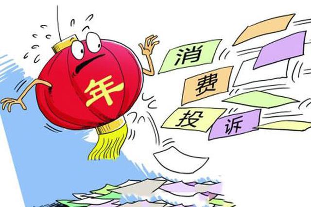 春节期间合肥市工商局受理消费咨询投诉举报422件