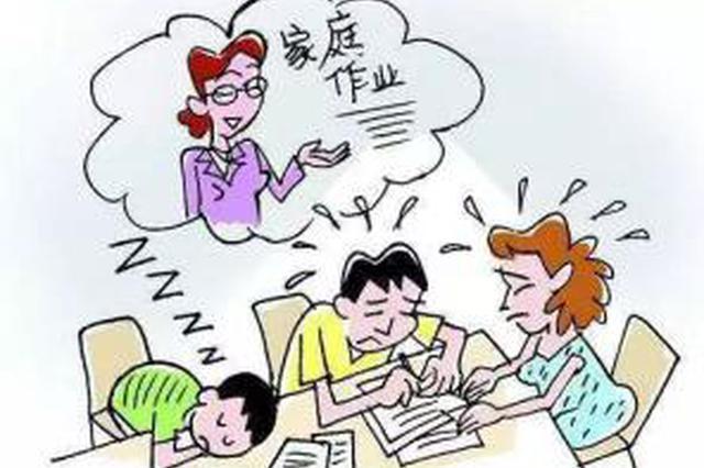 合肥中小学开学在即 寒假作业不准要求家长签字