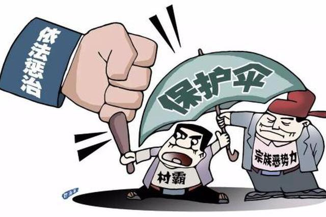 """安徽5年共查处涉及""""村霸""""和宗族恶势力问题250个"""