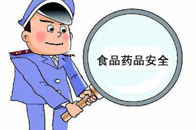 春节期间淮北市食品药品安全零事故