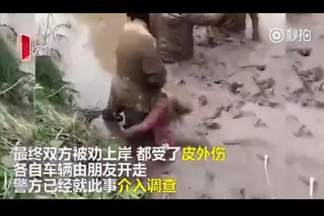 """司机错车引争执:打架打到水田里 多人变""""泥人"""""""