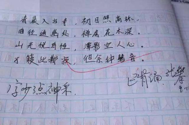 寒假作业叫停家长签字 合肥教育局:老师不准要求