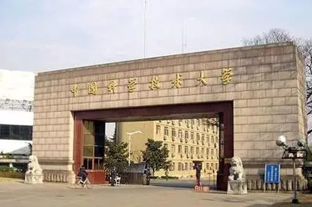 """安徽27所高校入围""""中国最好大学"""""""