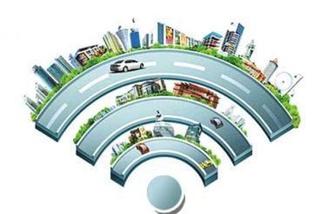 合肥各县区公共场所无线将全覆盖