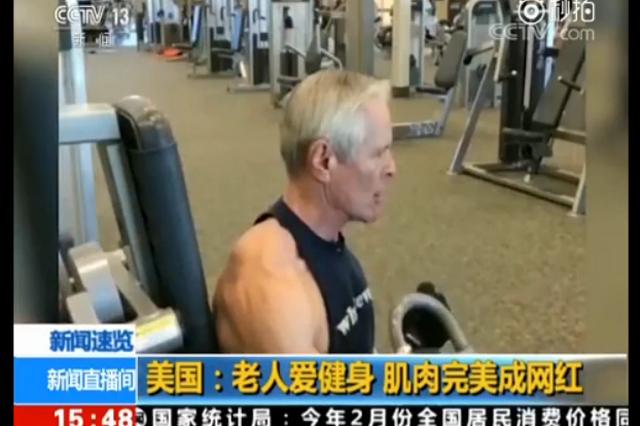 这位一身肌肉的网红boy 竟然已经67岁了