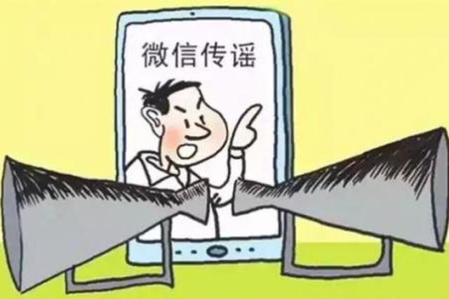 合肥首罚微信公众号发虚假广告 没收广告费并罚款4125