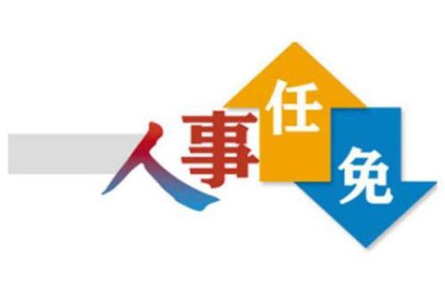 人事:安徽一批县(区)委书记调整
