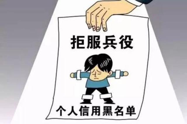 安徽:3名青年拒服兵役被处罚 列入失信人员名单
