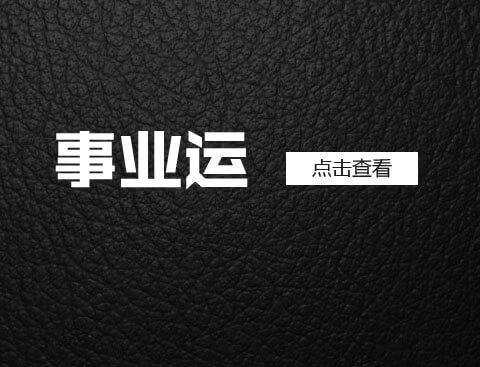 2016年事业运TOP3生肖