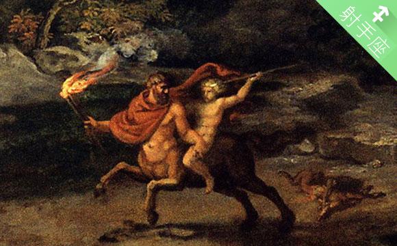 射手座的神话传说:永生的人马