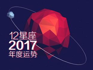 2017年12星座运势 新浪星座