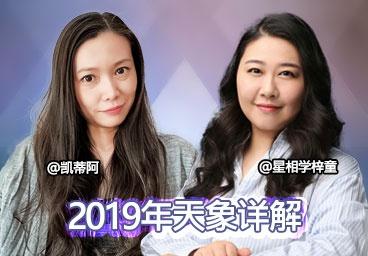 凯蒂阿&梓童:2019年重要天象