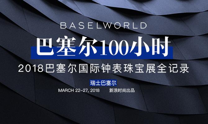 新浪时尚直击2018巴塞尔国际钟表珠宝展
