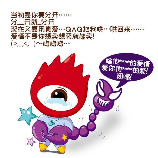 (太难受辽~啊~爱情!)