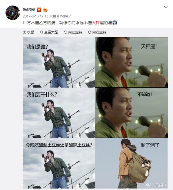 冯绍峰,10月7日天秤座