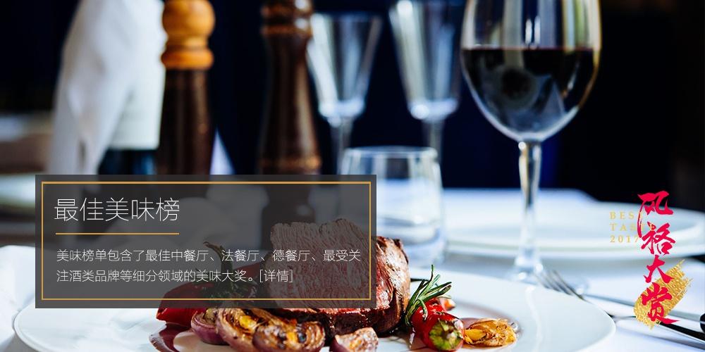 2017风格大赏美味榜单