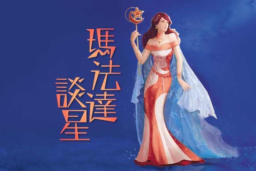 台湾星座家玛法达