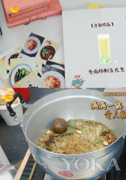 五花茶(图片来源于湖南卫视中餐厅微博)图片