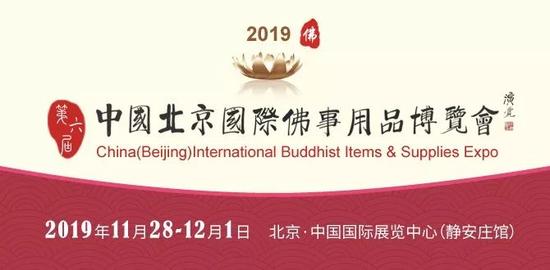 """2019第六届中国(北京)国际佛事用品博览会(以下简称""""北京佛博会"""")将于11月28日至12月1日在北京中国国际展览中心(静安庄馆)如期举行。"""