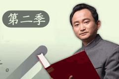 董易林通俗讲易经(第二季)