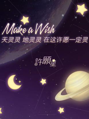 把愿望和秘密说给星星听