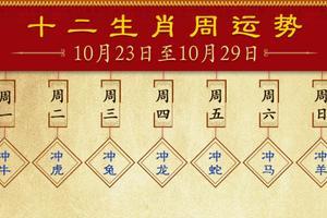 浮图塔每周生肖运势详解(10.23-10.29)