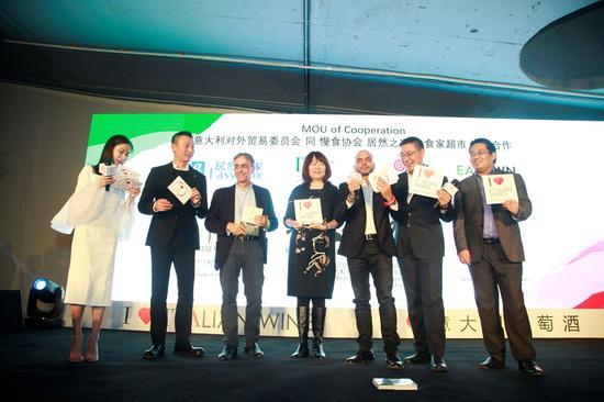 意大利对外贸易委员会(ITA-ICE)、居然之家(Easyhome)、怡食家超市(Eatown)、国际慢食协会(Slow Food Great China)现场签约