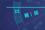 密宗占星:详解12宫宫头落在双子座