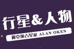 Alan Oken瀵嗗畻鍗犳槦绯诲垪锛氳鏄熶笌浜虹墿