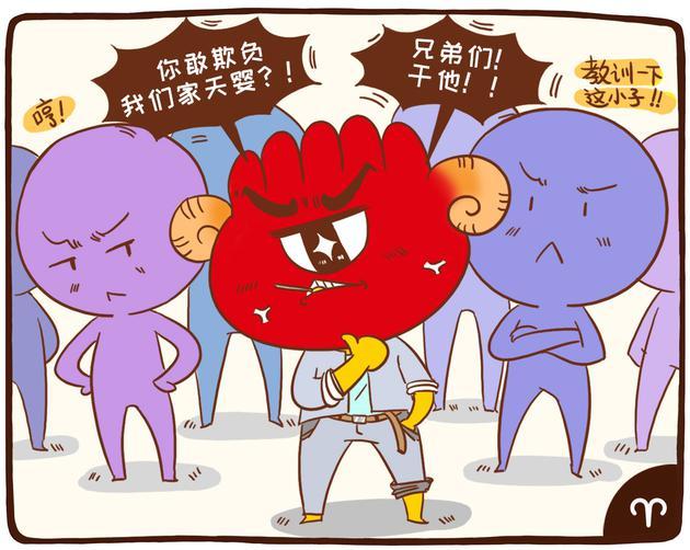 星座剧扯淡:永不言弃的白羊男罗浮生(组图)京温老板