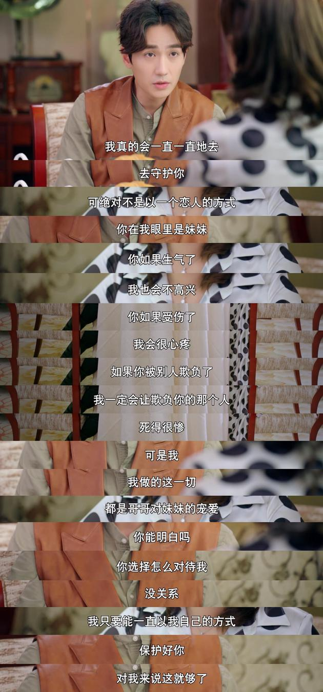 星座剧扯淡:永不言弃的白羊男罗浮生(组图)越前龙雅出场集数