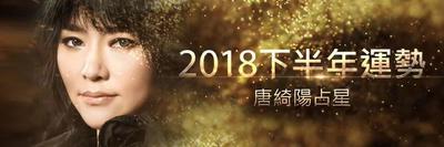 唐绮阳:2018下半年射手座运势