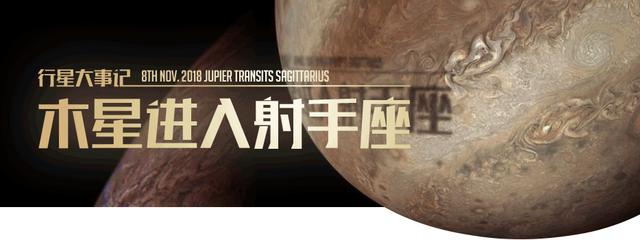 行星大事记:2018年11月8日木星进入射手座