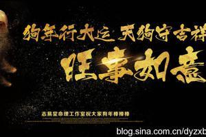 2018狗年财运如何旺旺旺:丙丁火类人