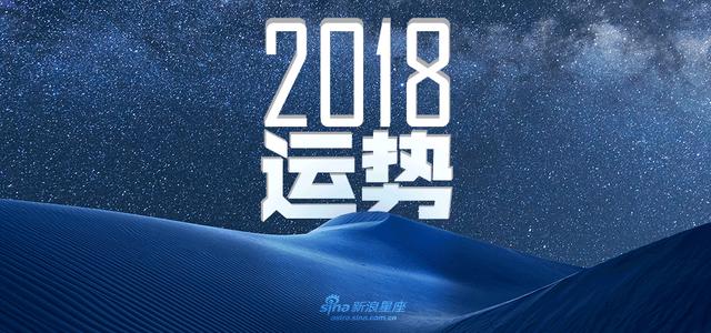 12星座2018年运势