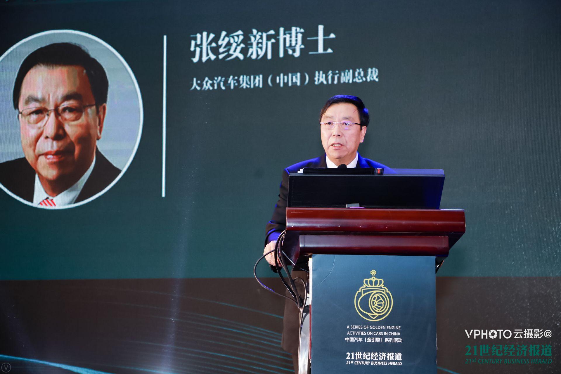大众汽车集团(中国)执行副总裁 张绥新