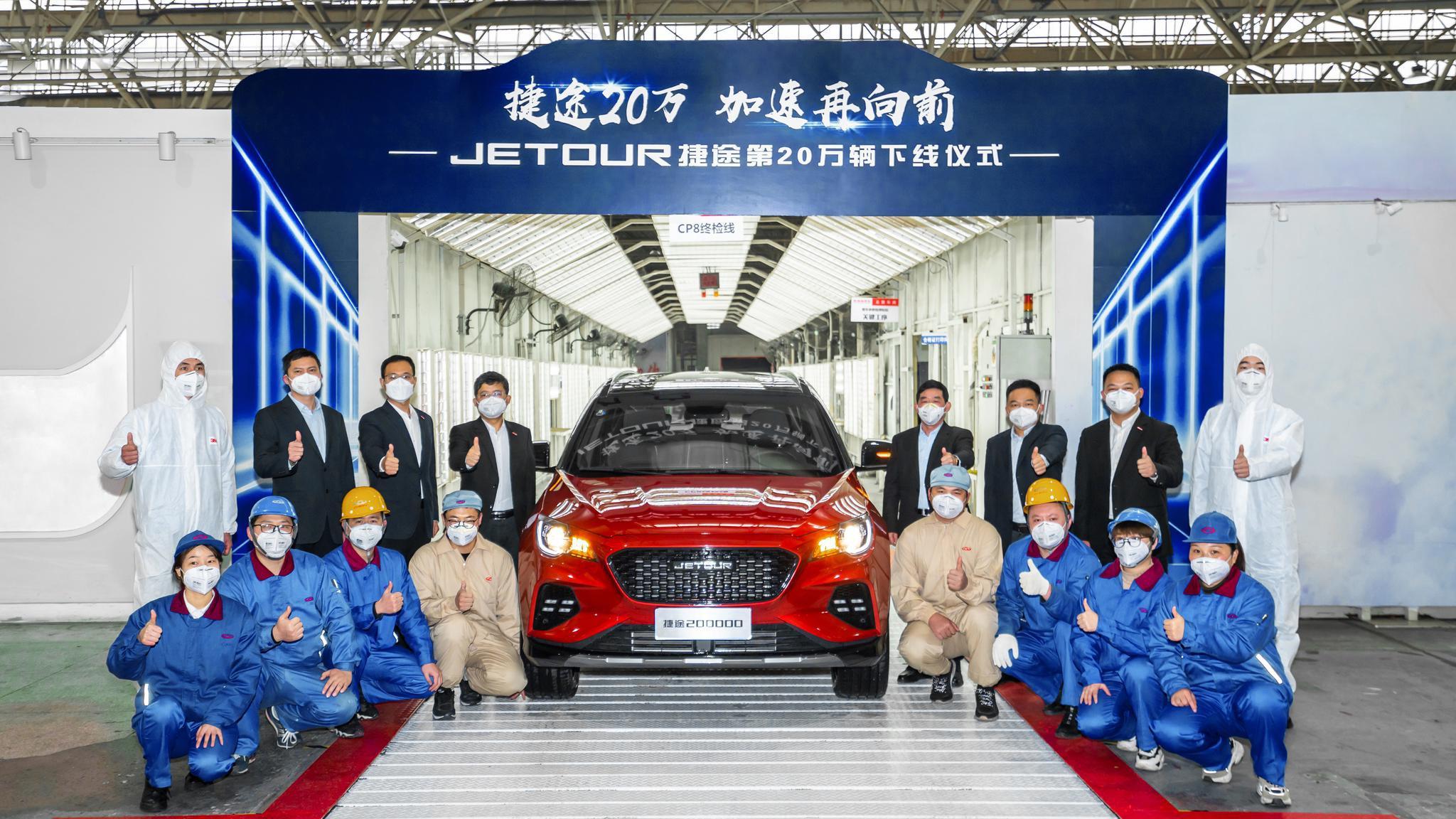 捷途第20万辆新车下线  X70 Coupe预售9.10万起